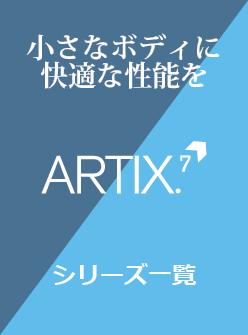 Artix-7シリーズ