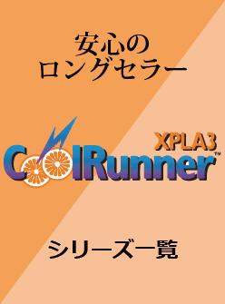 CoolRunnerシリーズ