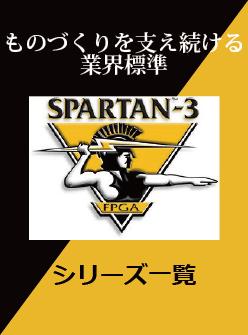 Spartan-3シリーズ