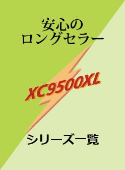 XC9500XLシリーズ