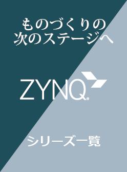 ZYNQシリーズ