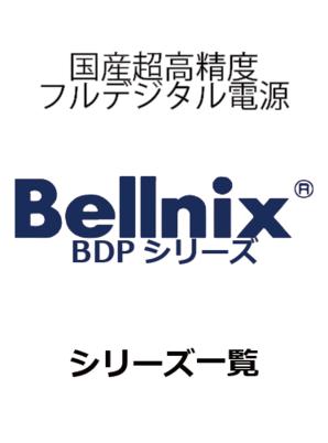 BDPシリーズ
