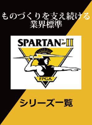 Spartan-2シリーズ