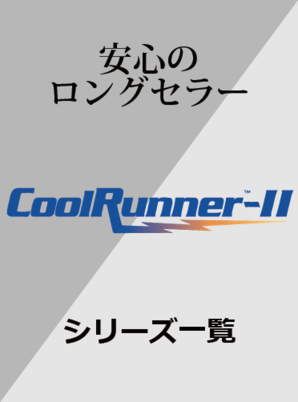 Cool Runner2シリーズ